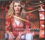 CD image KRINIO NIKOLAOU / I ZOI STIS OTHONES