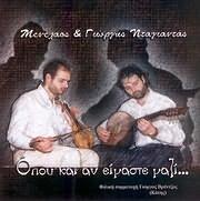 CD image MENELAOS KAI GIORGIS NTAGIANTAS / OPOU KAI AN EIMASTE MAZI