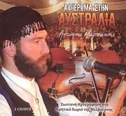ANTONIS MARTSAKIS / <br>AYSTRALIA LIVE (CD + DVD)