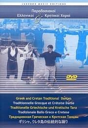 DVD image PARADOSIAKOI ELLINIKOI HOROI - KRITIKOI HOROI - (DVD VIDEO)