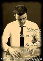 SAKIS XENOUDIS / TO MOUSIKO TAXIDI MOLIS XEKINISE (KANONAKI)