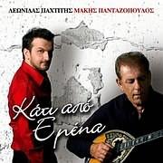 CD image ΛΕΩΝΙΔΑΣ ΠΑΧΤΙΤΗΣ / ΚΑΤΙ ΑΠΟ ΕΜΕΝΑ