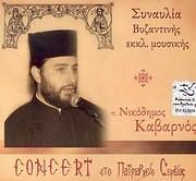CD image for p. NIKODIMOS KAVARNOS / SYNAYLIA BYZANTINES EKKLISIASTIKIS MOUSIKIS