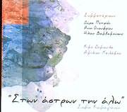 SOFIA KAMAGIANNI / <br>STON ASTRON TIN ALO (KIKII DIMOULA - AIM. HEILAKIS)