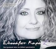 CD image ELISSAVET KARATZOLI / SAN PROSEYHI STIN PIO VATHEIA EBISTOSYNI