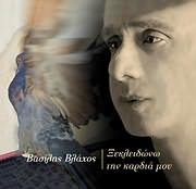 CD image ΒΑΣΙΛΗΣ ΒΛΑΧΟΣ / ΞΕΚΛΕΙΔΩΝΩ ΤΗΝ ΚΑΡΔΙΑ ΜΟΥ