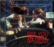 SEE YOU IN HELL MY DARLING - ΝΙΚΟΣ ΤΟΥΛΙΑΤΟΣ - ΚΥΡΙΑΚΗ ΤΣΑΚΙΡΙΔΟΥ - ΓΙΑ ΤΗΝ ΤΑΙΝΙΑ ΤΟΥ ΝΙΚΟΛΑΙΔΗ - (OST)