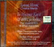 CD image HRISTOS MENTIS / TO MOUSIKO KOUTI KAI ALLES MELODIES - M PAPAPETROPOULOU PIANO - THEOD BAKA TRAGOUDI