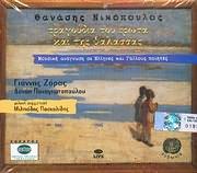 CD image THANASIS NIKOPOULOS / TRAGOUDIA TOU EROTA KAI TIS THALASSAS MOUSIKI ANAGNOSI SE ELLINES KAI GALLOUS LIVE