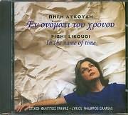 CD image PIGI LYKOUDI / EN ONOMATI TOU HRONOU (MORFO TSAIRELI, GEORGIA VELIVASAKI, RITA ANTONOPOULOU K.A.)