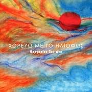 CD image for MARGARITA PIKIONI / HOREYO ME TO ILIOFOS - 21 PAIDIKA TRAGOUDIA