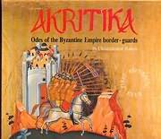 CD image HRISTODOULOS HALARIS / AKRITIKA - AKRITIKA - ODES TON TA AKRA PRONOOUMENON VOL.1 (2CD)