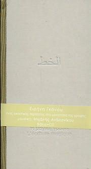 CD image EIRINI GKONOU / ENAS EIKASTIKOS PERIPATOS STA MONOPATIA TIS GRAFIS - AL HATT - ANDRONIKOU (VIVLIO CD)