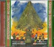 CD image ΧΡΙΣΤΟΥΓΕΝΝΙΑΤΙΚΕΣ ΜΕΛΩΔΙΕΣ / ΜΟΥΣΙΚΗ ΕΠΙΜΕΛΕΙΑ ΝΙΚΟΣ ΠΙΤΛΟΓΛΟΥ
