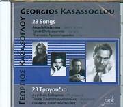 CD image ΓΕΩΡΓΙΟΣ ΚΑΖΑΣΟΓΛΟΥ - GEORGIOS KASASSOGLOU / 23 SONGS - ΑΓΓΕΛΙΚΗ ΚΑΘΑΡΙΟΥ - ΤΑΣΗΣ ΧΡΙΣΤΟΓΙΑΝΝΟΠΟΥΛΟΣ