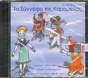 CD image for TOULA KARONI - SAKIS TSILIKIS / TO SYNNEFO TIS KARAMELAS - TRAGOUDIA APO TO OMONYMO PAIDIKO THEATRIKO