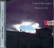 CD image ΓΙΩΡΓΟΣ ΜΠΙΝΙΧΑΚΗΣ / ΜΠΡΟΣ ΛΟΙΠΟΝ