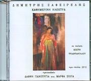CD image DIMITRIS ZAFEIRELIS / KATHIMERINI ILEKTRA (TRAGOUDOUN: DAFNI PANOURGIA - MARTHA ZIOGA)