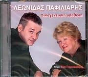 CD image LEONIDAS PAFILIARIS / OIKOGENEIAKI YPOTHESI - (STIHOI: EYA GARYFALAKI)