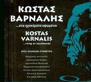 KOSTAS VARNALIS / <br>STA IHOKYMATA YPSOMENOI - ERGA ELLINON SYNTHETON (THODOROS ANTONIOU - ATHANASIOS ZERVAS)