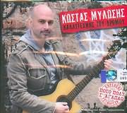 CD image KOSTAS MYLOSIS / KALLITEHNIS TOU DROMOU (PERIEHEI VIDEO CLIP: POSO POLY S AGAPAO)