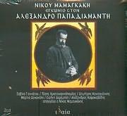 NIKOS MAMAGKAKIS / <br>EGKOMIO STON ALEXANDRO PAPADIAMANTI (2CD)