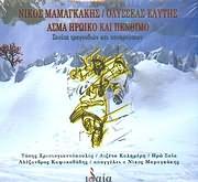 CD image NIKOS MAMAGKAKIS - ODYSSEAS ELYTIS / ASMA IROIKO KAI PENTHIMO - SOUITA TRAGOUDION KAI YPOKROUSEOS