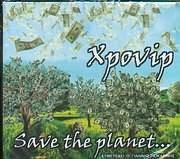 ΧΡΟΝΙΡ / <br>SAVE THE PLANET (ΣΥΜΜΕΤΕΧΕΙ Ο ΓΙΑΝΝΗΣ ΓΙΟΚΑΡΙΝΗΣ)