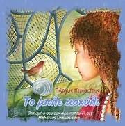 CD image for GIORGOS PERISTERIS / TO BLE KOHYLI