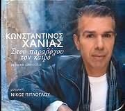 CD image KONSTANTINOS HANIAS / STOU PARALOGOU TON KAIRO - 10 LAIKA TRAGOUDIA