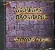 CD image LEONIDAS PAFILIARIS / ASTEGOS KI APOPSE