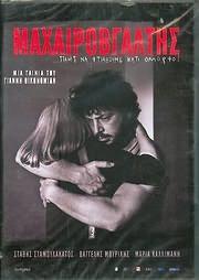 DVD VIDEO image MAHAIROVGALTIS - PAME NA FTIAXOUME KATI OMORFO (GIANNIS OIKONOMIDIS) - (DVD VIDEO)