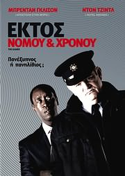 CD image for ΕΚΤΟΣ ΝΟΜΟΥ ΚΑΙ ΧΡΟΝΟΥ (THE GUARD) - (DVD)