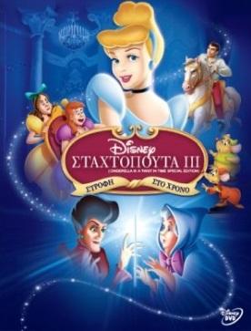DVD: STAHTOPOUTA 3: STROFI STO HRONO (CINDERELLA 3: A TWIST IN TIME) - (DVD VIDEO) [5206351061034]