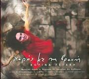 CD image KORINA LEGAKI / HOROS ME TIN VROHI