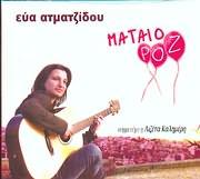 CD image EYA ATMATZIDOU / MATAIO ROZ (SYMMETEHEI I LIZETA KALIMERI)