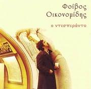 CD image FOIVOS OIKONOMIDIS / O NTESPERANTO