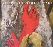 CD image VASILIS TSONOGLOU / AS GENNIOSOUNA SKYLOS