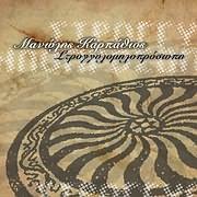 MANOLIS KARPATHIOS - M. MANOLAKOU / STROGGYLOMILOPROSOPI