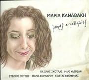 MARIA KANAVAKI / <br>MIKRES ATASTHALIES