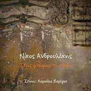 CD image NIKOS ANDROULAKIS / STIS MNIMIS TO KLADI