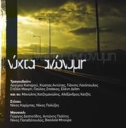 CD image NYHTA ANONYMI - (VARIOUS)