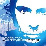 CD image LEONIDAS KOSIS / BLE FEGGARIOU KATAIGIDA