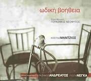 CD image KOSTAS MANTZIOS / ODIKI VOITHEIA (GERASIMO ANDREATO, GIOTA NEGKA)