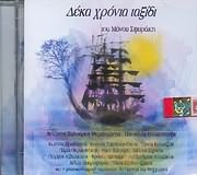 CD image for MANOS SFYRAKIS / DEKA HRONIA TAXIDI (ANTONIS XYLOURIS - PANTELIS THALASSINOS KAI ALLOI)