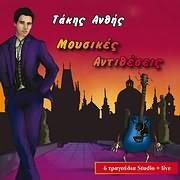 CD image TAKIS ANTHIS / MOUSIKES ANTITHESEIS