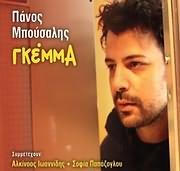 CD image PANOS BOUSALIS / GKEMMA (SYMMETEHOUN: ALKINOOS IOANNIDIS - SOFIA PAPAZOGLOU)