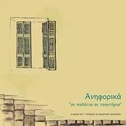 CD image for ΑΝΗΦΟΡΙΚΑ / ΣΕ ΠΑΛΑΤΙΑ ΣΕ ΤΣΑΝΤΗΡΙΑ