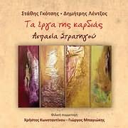 CD image ASPASIA STRATIGOU / TA ERGA TIS KARDIAS (STATHIS GKOTSIS - DIMITRIS LENTZOS)