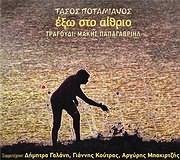 CD image TASOS POTAMIANOS / EXO STO AITHRIO
